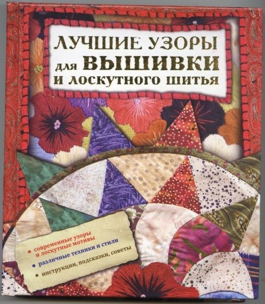 книги китайские по рукоделию скачать бесплатно