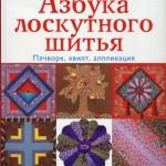 книги и журналы по рукоделию