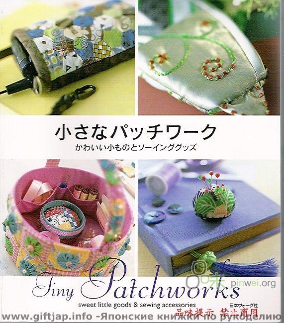 Японские журналы по пэчворку