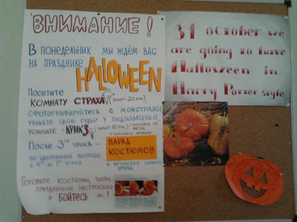 31 октября хэллоуин